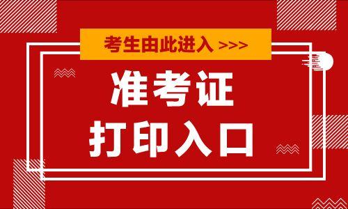 2019年上海成人高考準考證打印入口